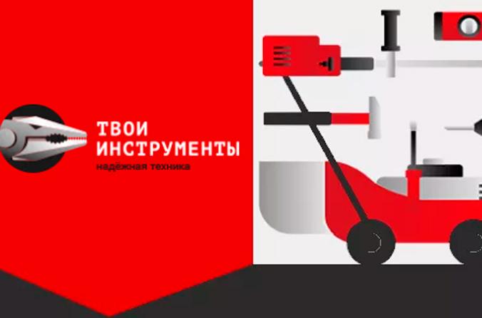 Компания «Твои инструменты»