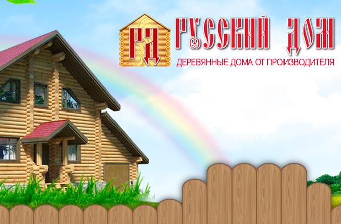 Компания «Русский Дом»