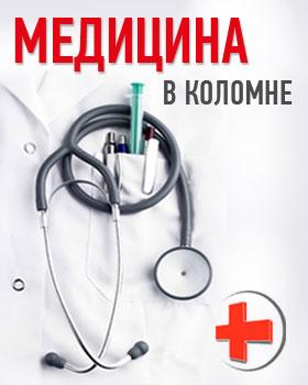 Медицинские центры в Коломне спецпроект