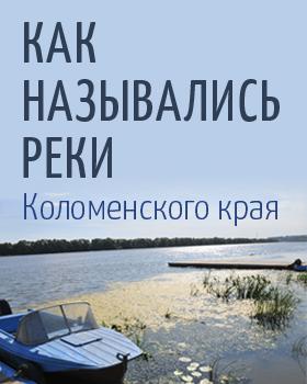 Как назывались реки Коломенского края спецпроект