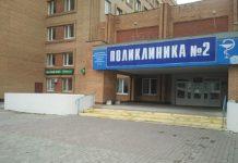 поликлиника Коломна