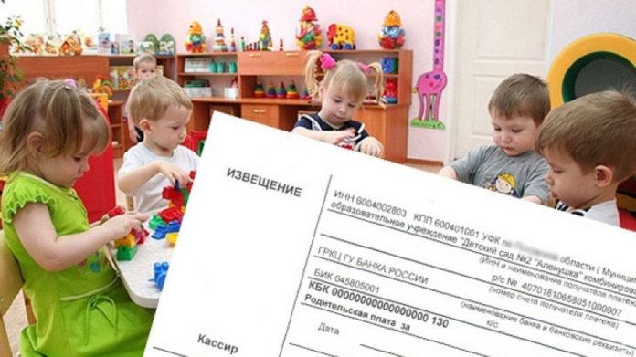 Компенсация платы за детский сад в 2019 году: как оформить и какие документы потребуются