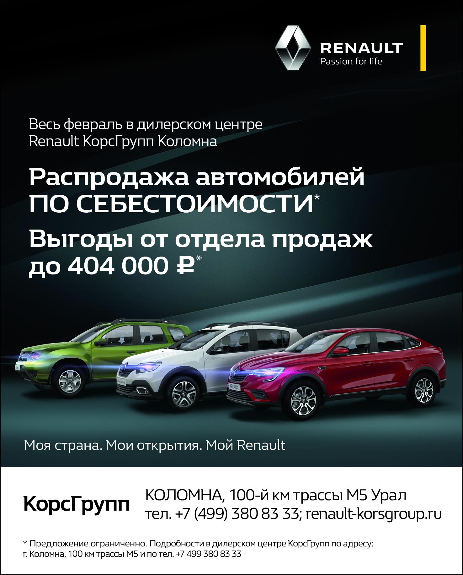Распродажа автомобилей в дилерском центре Renault КорсГрупп Коломна весь февраль
