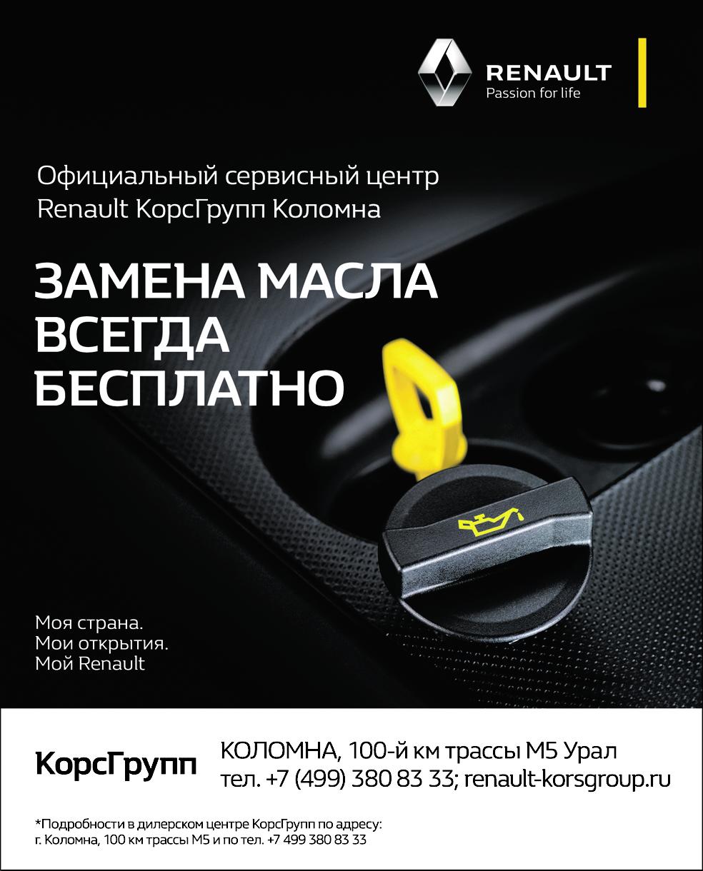 Замена масла в официальном сервисном центре Renault КорсГрупп Коломна бесплатно