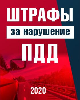 Штрафы за нарушение ПДД 2020