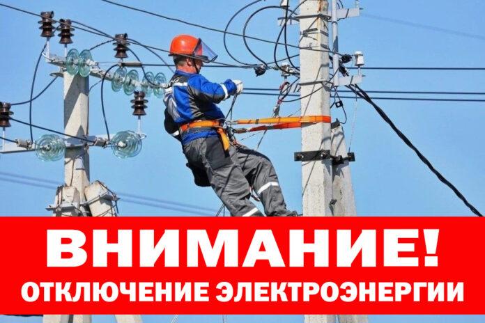 отключения электроэнергии