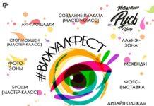 фестиваль визуального искусства