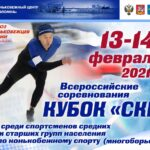Кубок Союза конькобежцев России