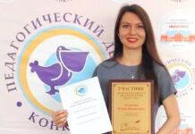 Юлия Зеликова