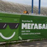 Мегабак