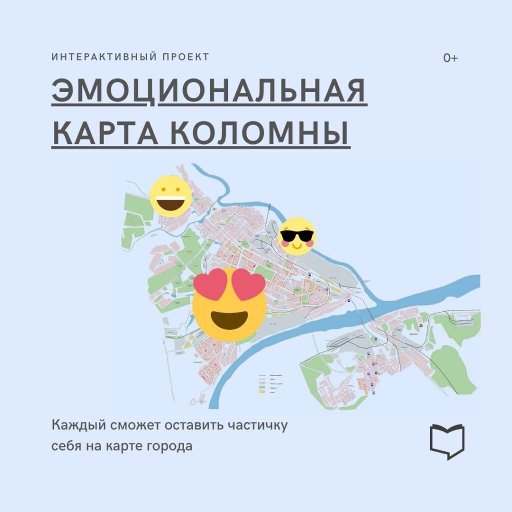 Эмоциональная карта Коломны