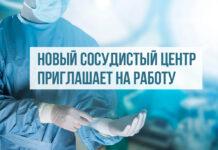 вакансия врача