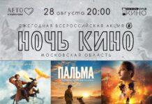 ночь кино Коломна